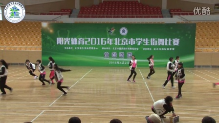 【阳光体育2016年北京市学生街舞比赛】初中组健身型街舞-北京市第一零一怀柔分校