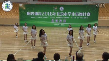 【阳光体育2016年北京市学生街舞比赛】初中组健身型街舞-首都师范大学附属中学第一分校