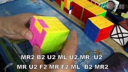 四阶魔方新手还原教程3特殊公式