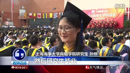 浦东电视台报道我校2016届毕业生毕业典礼