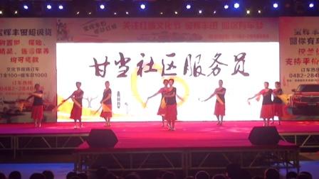 乌兰浩特市第五届红城文化节五一街专场 快板表演唱:《甘当社区服务员》 杜丹原创