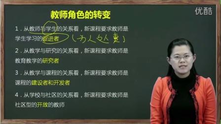 教师资格考试:职业理念-4-新课改背景下的现代教师观