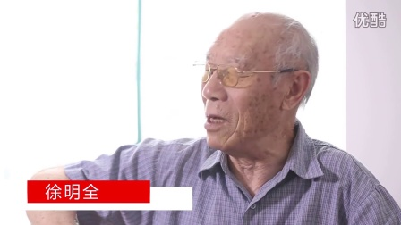 """""""庆祝中国共产党成立95周年""""徐明全老干部宣传片"""