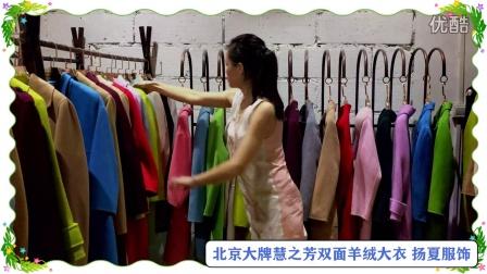 北京大牌 慧之芳双面羊绒大衣 大码女装 高档女装尾货批发