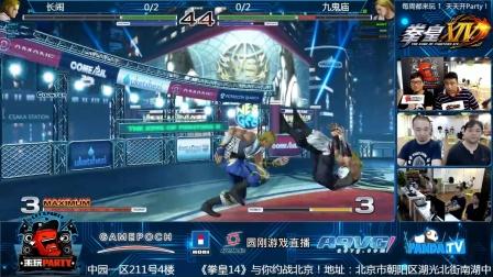 来玩PARTY7月2日北京kof14对战录像 4/4