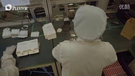 Plextor浦科特官方视频,带你走入工厂揭秘