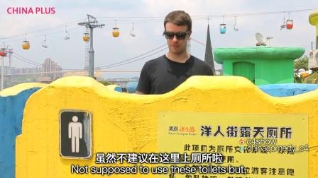 重庆有世界最牛厕所?老外节目上如厕【司徒游记】