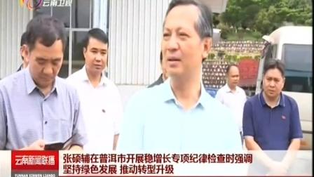 张硕辅在普洱市开展稳增长专项纪律检查 云南新闻联播 20160708