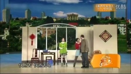 蔡明小品合辑 《家有毕业生》郭达 蔡明等(2)