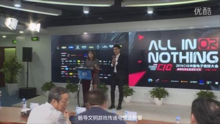 CIG2016于京启动 电竞超级IP迎风起航