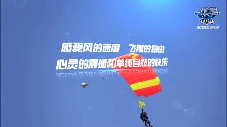 翔大跳伞飞行暑期夏令营视频,青少年夏令营活动