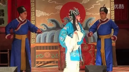 沧州梆子陈三两全剧