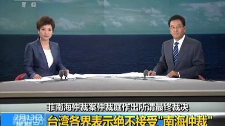 台湾各界绝不接受南海仲裁