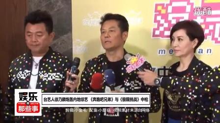 「娱乐圈那些事」台湾艺人炮轰极限挑战 指名黄渤罗志祥录的节目难看