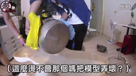 超哥の製作九公斤女友肥皂Woman body soap