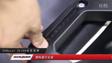 DXRacer OC168安装视频