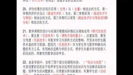 罗甸县小学数学教师课程标准复习资料视频