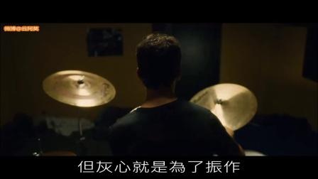 6分钟看完2014电影《爆裂鼓手》