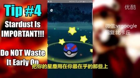 不懂玩Pokemon Go?看完这个视频让你就懂了!