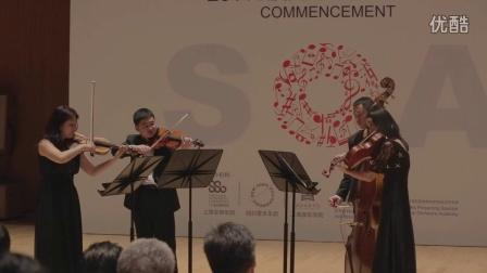 上海乐队学院首届毕业典礼