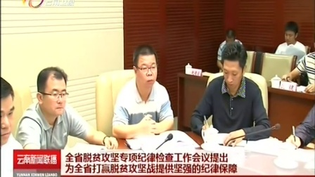 云南省脱贫攻坚专项纪律检查工作会议 云南新闻联播 20160721