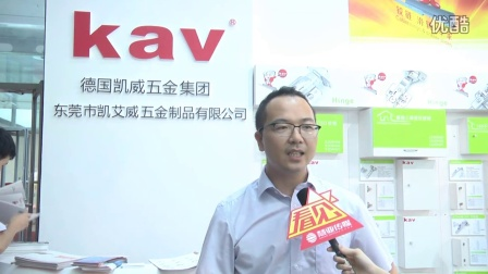kav广州建博会现场接受慧亚传媒专访