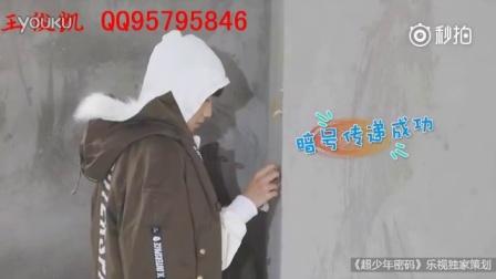 超少年密码江湖斗争王俊凯95795846隋玉机器人救走夏常安谌浩轩