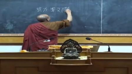 《大乘起信论》界诠法师 宣讲(第13讲)