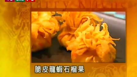 星級廚房 如意海參+脆皮龍蝦石榴果