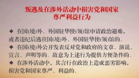 图解《中国共产党廉洁自律准则》和《中国共产党纪律处分条例》