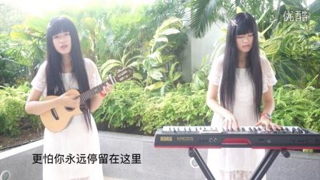 《大鱼》(《大鱼海棠》印象曲)尤可里里&键盘弹唱