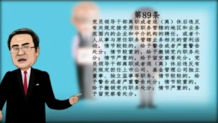 《中国共产党纪律处分条例》之廉洁纪律篇