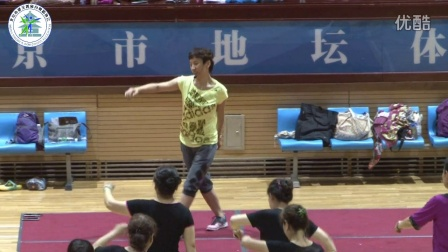 2016年北京市民健身操舞培训班-李俊怡老师课程节选