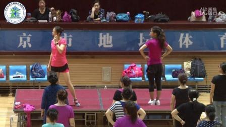 2016年北京市民健身操舞培训班-胡彦老师课程节选