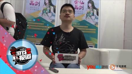 群访:李想 上海烛龙总经理 古剑奇谭网络版制作人