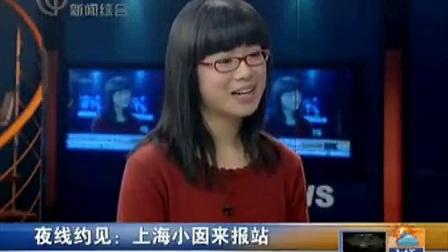 KL沪语报站戴佳琪 2011年12月15日新闻夜线 标清