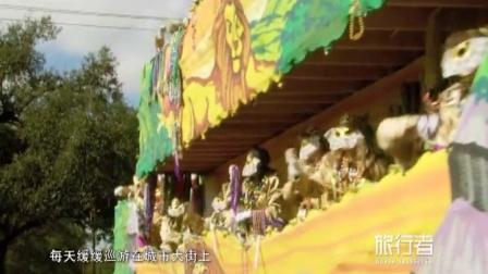 感受新奥尔良狂欢节之狂欢