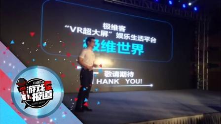 极维客全新产品震撼发布 打造VR大屏娱乐生活