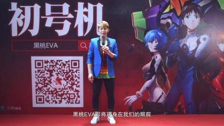 黑桃互动 EVA初号机现身CJ汪东城变身粉丝