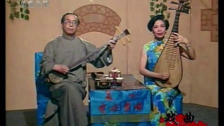 弹词折子苏州第一家・山塘成亲(周希明)