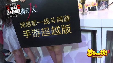 Chinajoy 2016试玩:网易手游《大唐无双》