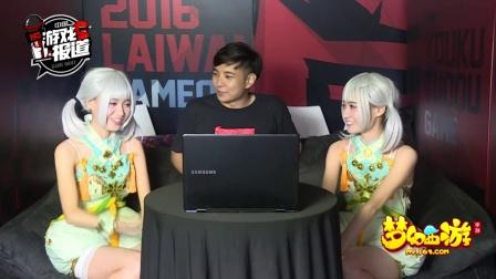 Chinajoy 2016:双胞胎Showgirl靓丽可人