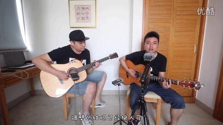 【郝浩涵吉他教学】吉他弹唱 老房子(朱杰原创)
