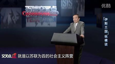 """【交叉点道8集之1】殷罡:""""伊斯兰国""""纵横谈(201608)"""