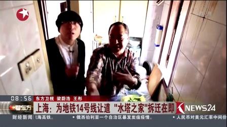 视频: 看东方20160803上海 为地铁14号线让道 水塔之家 拆迁在即 高清