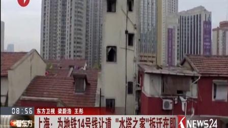 上海 为地铁14号线让道 水塔之家 拆迁在即 看东方 160803
