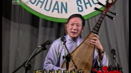 弹词选曲珍珠塔・唱道情(赵开生)