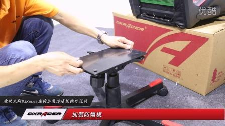 迪锐克斯DXRacer座椅加装防爆板操作说明
