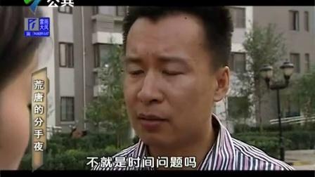 非常故事汇20150601 荒唐的分手夜_标清