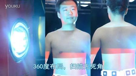 神奇丨天远三维人体3D扫描设备,秒秒钟出全身数据